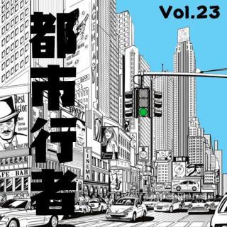 "vol.23 ""都市行者""吐槽交通乱象,宣泄陈年的路怒"