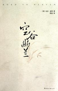 【316期】《空谷幽兰》登天之道(5)