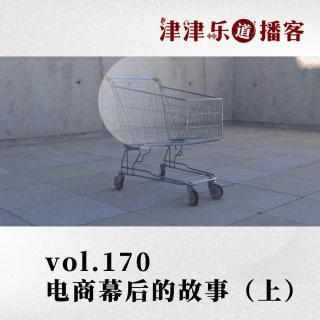 vol.170 电商幕后的故事(上)