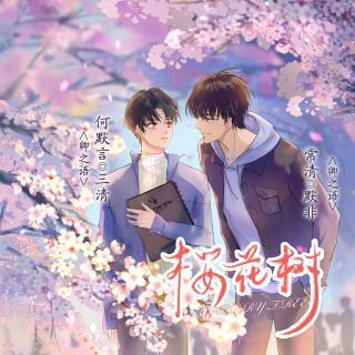 现代纯爱《樱花树》全一期(三清&默非)