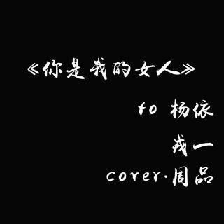 你是我的女人 (Cover. 刘德华)