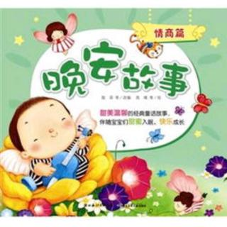 园长妈妈讲故事1067 【睡吧,我的小老虎】