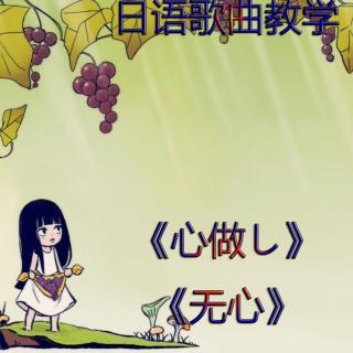 日语流行乐无心,动人歌曲,你在抖音上听过吗