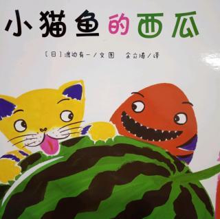 《小猫鱼的西瓜》