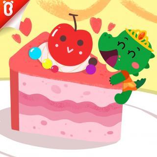 《勇气蛋糕》鼓起勇气勇敢尝试-斑点龙的蛋糕店【宝宝巴士】