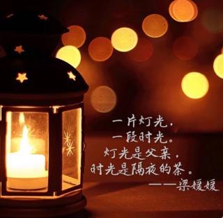 《油灯》,作者、朗诵:一叶青荷