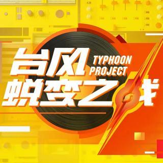 丁程鑫《7years》——台风蜕变之战第三期