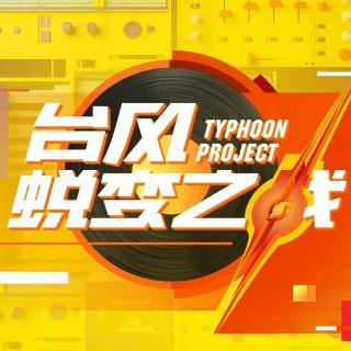 宋亚轩《我怀念的》(纯享版)——台风蜕变之战第三期
