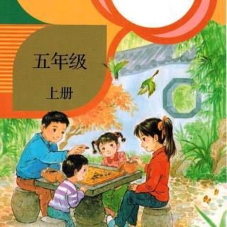 部编版五年级上册  3.桂花雨