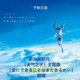 新海诚新作「天气之子」主题曲「愛にできることはまだあるかい」