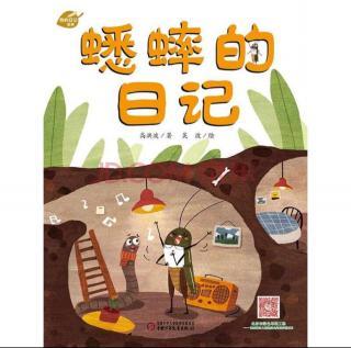金鼎实验幼儿园睡前故事478—《蟋蟀的日记》