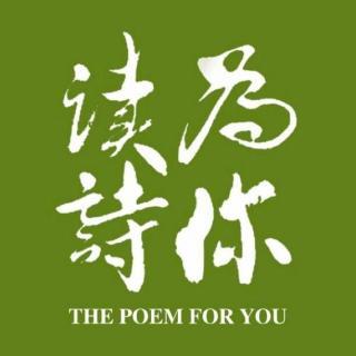 《自从离开你,眼睛便移居心里》 「为你读诗」:郭京飞