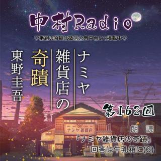 第162回:朗読|ナミヤ雑貨店の奇蹟(6)東野圭吾《解忧杂货店》