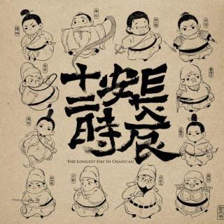 《长安》作曲赵亮棋(上):受古画启发,音乐不想写太满