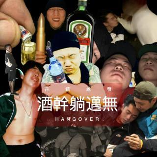 丹镇尬发 - 酒干躺迈无 - 丹镇广播Vol.21