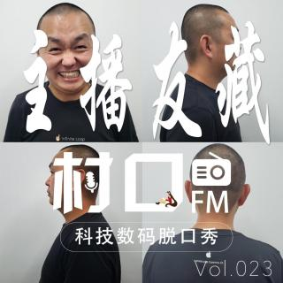 主播友藏 村口FM vol.023