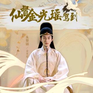 <陈情令>-朱赞锦来了!