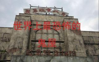 """【鬼兄奇谈】日本""""恐怖病院""""慈急综合病院!吉尼斯世界纪录中最"""