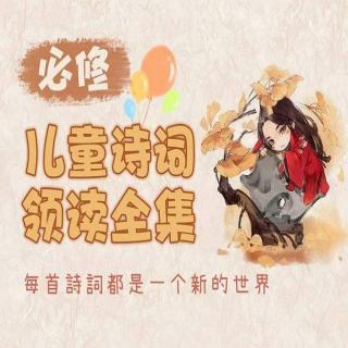 NO.5 望庐山瀑布【儿童诗词领读】