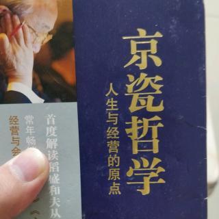 8.17京瓷哲学是如何诞生的007~011