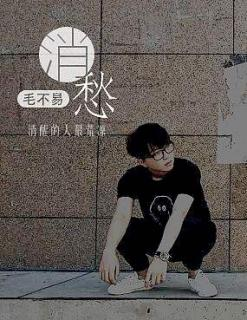 《留声的岁月里用微笑消愁》,作者:一叶青荷,朗读:宁静