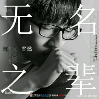 陈雪燃-无名之辈