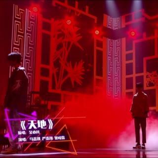 《天地》第五期小组公演:马嘉祺  贺峻霖 严浩翔