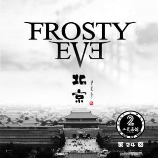 霜冻·北平- 二更茶馆 VOL.24