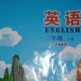 三年级英语书下册