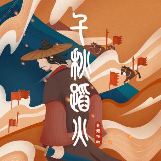 千秋蹈火——国风堂 音频怪物