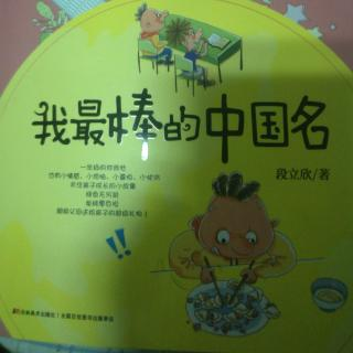 我最棒的中国名之当小孩真好1-5