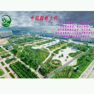 文王之囿——中国最古之公园19.8.26