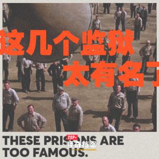 这几个监狱太有名了