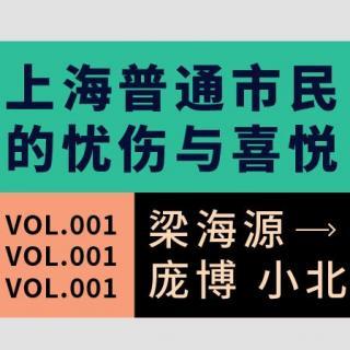 vol.001 希望上海再努力一点把我留下来