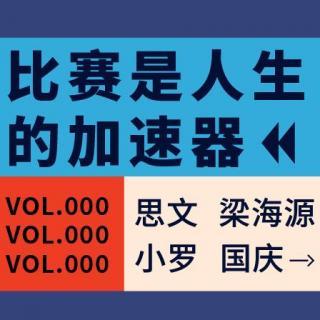 vol.000 比赛是人生的加速器 - 在《脱口秀大会2》中失重