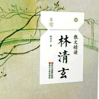 林清玄:桃花心木