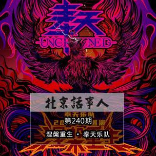 奉天 · 涅槃重生 - 北京话事人244
