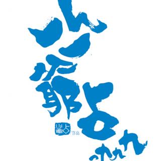 商業電臺-八王子16a