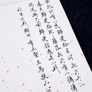 19.8.29磨砺心志的六项精进