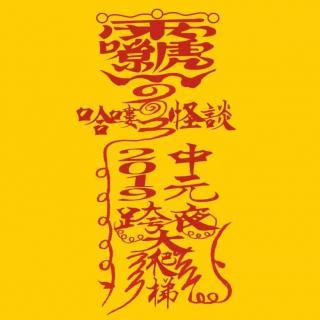 大乌鸦传奇(上)——2019中元节跨夜直播Part4