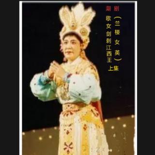 歌女剑刺江西王(上集)