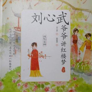 1036、刘心武爷爷讲红楼梦·第十讲:大观园里