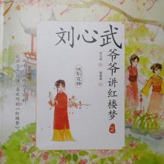 1037、刘心武爷爷讲红楼梦·第十一讲:饯别花神