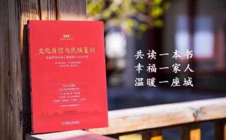 20190904-73《文化自信与民族复兴
