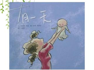 亲子绘本《有一天》