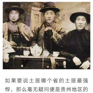 近代土匪最凶悍的省份,打得过国民党正规军,灭得了日本侵略军