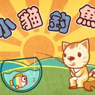 小猫咪钓鱼