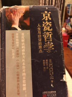 95京瓷哲学73重视经验