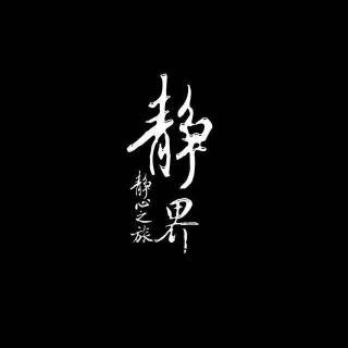 古琴-空山寂寂
