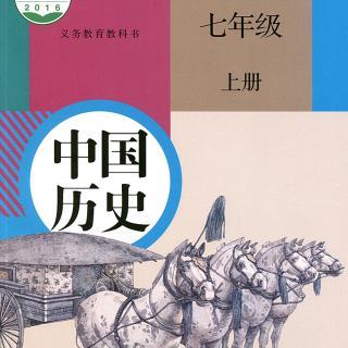 人教版初中历史七年级上册(12)汉武帝巩固大一统的王朝